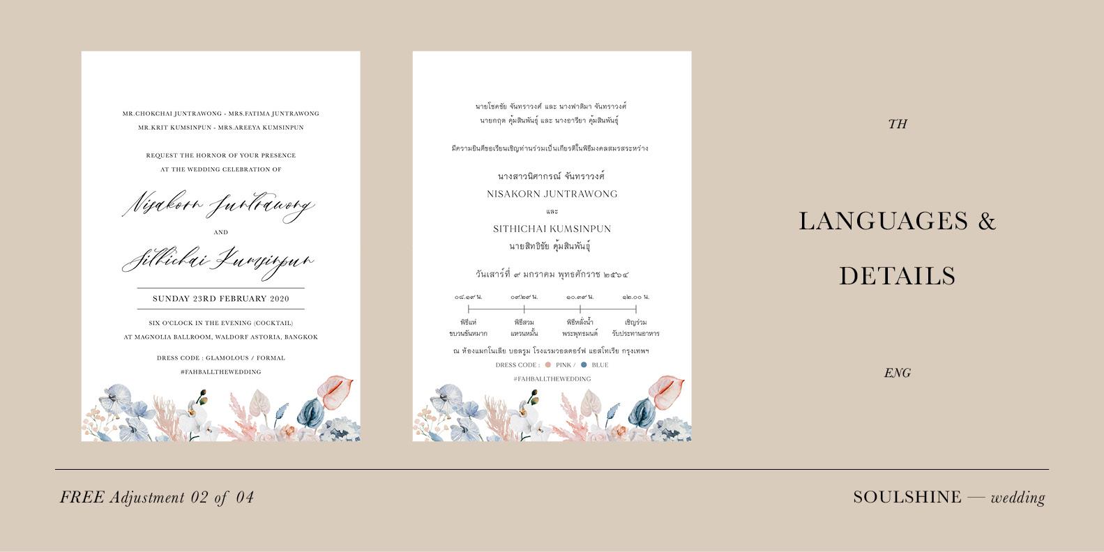 ออกแบบการ์ดแต่งงาน พิมพ์การ์ดแต่งงาน มินิมอล สไตล์เรียบหรู สวยๆ แนววินเทจ เก๋ๆ ปรับแก้แบบการ์ดฟรี 02