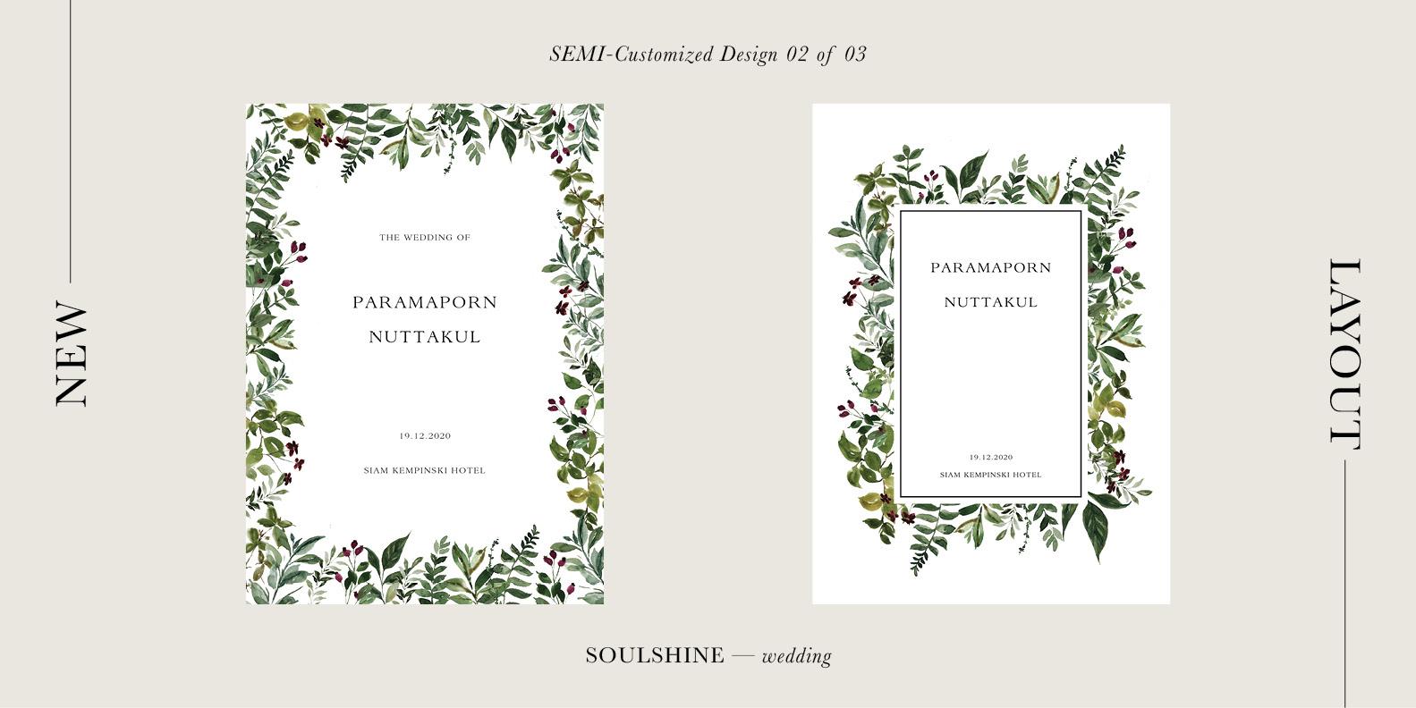 ออกแบบการ์ดแต่งงาน พิมพ์การ์ดแต่งงาน มินิมอล สไตล์เรียบหรู สวยๆ แนววินเทจ เก๋ๆ ปรับแก้แบบการ์ด semi-customized 02