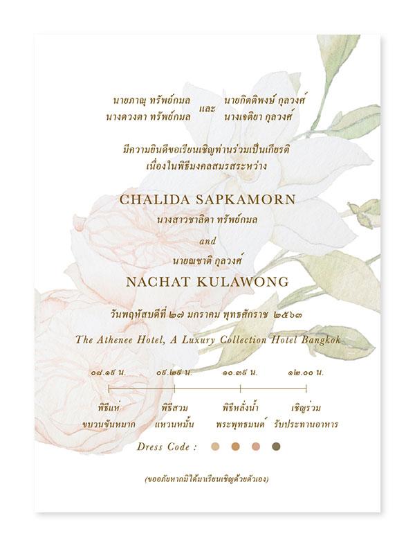 การ์ดแต่งงาน แบบการ์ดแต่งงาน ออกแบบการ์ดแต่งงาน พิมพ์การ์ดแต่งงาน ขนาด ราคา
