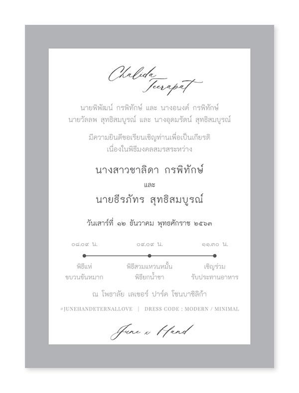 ออกแบบการ์ดแต่งงาน ตัวอย่างการ์ดแต่งงาน แบบการ์ดแต่งงานเรียบหรู