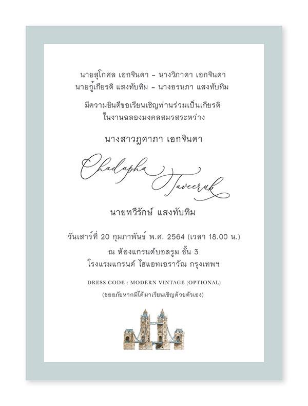 การ์ดแต่งงานเก๋ๆ การ์ดแต่งงานสวยๆ การ์ดแต่งงาน เรียบหรู
