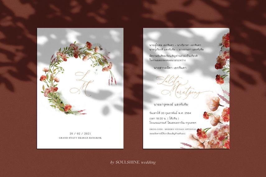 ตัวอย่างการ์ดแต่งงาน งานเช้า ตัวอย่างการ์ดแต่งงาน ภาษาอังกฤษ ตัวอย่างการ์ดแต่งงานอิสลาม