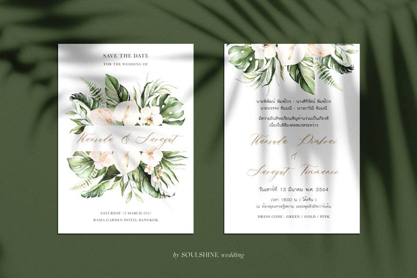 การ์ดแต่งงาน minimal การ์ดแต่งงาน สวยๆ แบบการ์ดแต่งงานวินเทจ