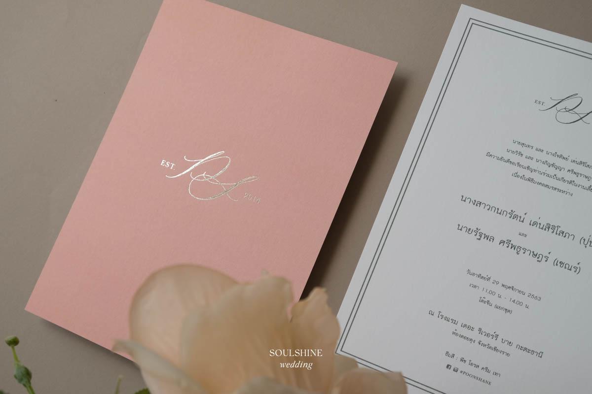 การ์ดแต่งงานมินิมอล 25 แบบสไตล์มินิมอล, การ์ดแต่งงานขนาด 5x7 นิ้ว, การ์ดแต่งงานราคาถูก, การ์ดแต่งงานเก๋ๆ, การ์ดแต่งงานอิสลาม, การ์ดแต่งงานหน้าหลัง, การ์ดแต่งงานหน้าเดียว, การ์ดแต่งงาน ภาษาอังกฤษ, การ์ดแต่งงานสวยๆ, การ์ดแต่งงานวินเทจ, การ์ดแต่งงานเรียบหรู, การ์ดแต่งงานเรียบหรู ดูแพง, การ์ดแต่งงานหรูๆ, การ์ดแต่งงานโมเดิร์น การ์ดแต่งงาน minimal, การ์ดแต่งงานแบบใส, การ์ดแต่งงานพร้อมซอง, การ์ดแต่งงานรูปถ่าย การ์ดแต่งงานรูปภาพ, การ์ดแต่งงานด่วน, การ์ดเชิญ, แบบการ์ดแต่งงาน, ออกแบบการ์ดแต่งงาน, ตัวอย่างการ์ดแต่งงาน, ขนาดการ์ดแต่งงาน, ซองการ์ดแต่งงาน, ร้านการ์ดแต่งงาน, ร้านทำการ์ดแต่งงาน, ร้านพิมพ์การ์ดแต่งงาน แบบที่ 5