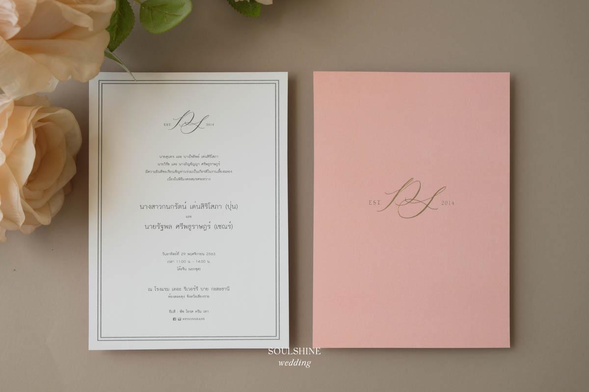 การ์ดแต่งงานมินิมอล 25 แบบสไตล์มินิมอล, การ์ดแต่งงานขนาด 5x7 นิ้ว, การ์ดแต่งงานราคาถูก, การ์ดแต่งงานเก๋ๆ, การ์ดแต่งงานอิสลาม, การ์ดแต่งงานหน้าหลัง, การ์ดแต่งงานหน้าเดียว, การ์ดแต่งงาน ภาษาอังกฤษ, การ์ดแต่งงานสวยๆ, การ์ดแต่งงานวินเทจ, การ์ดแต่งงานเรียบหรู, การ์ดแต่งงานเรียบหรู ดูแพง, การ์ดแต่งงานหรูๆ, การ์ดแต่งงานโมเดิร์น การ์ดแต่งงาน minimal, การ์ดแต่งงานแบบใส, การ์ดแต่งงานพร้อมซอง, การ์ดแต่งงานรูปถ่าย การ์ดแต่งงานรูปภาพ, การ์ดแต่งงานด่วน, การ์ดเชิญ, แบบการ์ดแต่งงาน, ออกแบบการ์ดแต่งงาน, ตัวอย่างการ์ดแต่งงาน, ขนาดการ์ดแต่งงาน, ซองการ์ดแต่งงาน, ร้านการ์ดแต่งงาน, ร้านทำการ์ดแต่งงาน, ร้านพิมพ์การ์ดแต่งงาน