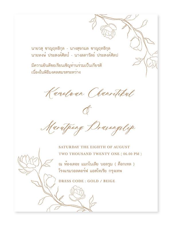การ์ดแต่งงานวินเทจ แบบการ์ดแต่งงานสไตล์วินเทจ การ์ดแต่งงานแนววินเทจ การ์ดแต่งงานคลาสสิค แบบการ์ดแต่งงานสวยๆ แบบการ์ดแต่งงานเก๋ๆ การ์ดงานแต่งเก๋ๆ การ์ดเชิญงานแต่ง ออกแบบการ์ดแต่งงานวินเทจ แบบการ์ดแต่งงานทำเอง การ์ดแต่งงานเรียบหรู การ์ดแต่งงานราคาถูก แบบพิมพ์การ์ดแต่งงานฟรี การ์ดแต่งงานหน้าเดียว การ์ดแต่งงานมินิมอล การ์ดแต่งงานวินเทจเก๋ๆ 82089009-02