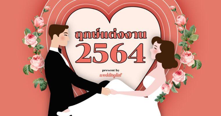 ฤกษ์แต่งงาน 2564 ดีที่สุด สำหรับพิธีมงคลสมรส แถมเคล็ดลับจากหมอช้าง