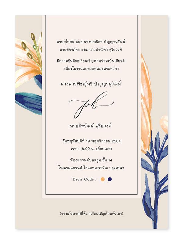 ร้านทำการ์ดแต่งงานทุกสไตล์ - มินิมอล โมเดิร์น คลาสสิก วินเทจ เรียบหรู เก๋ๆ ลายดอกไม้ หินอ่อน อะคริลิคแบบใส รูปภาพ ครบทุกธีมสีงานแต่ง ฟรีซอง