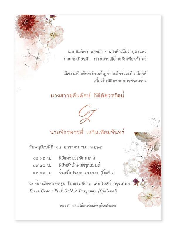 ข้อความการ์ดแต่งงาน - พิธีสงฆ์ งานเช้า ไทย เลี้ยงฉลองเที่ยง งานเย็น ค็อกเทล After Party ลำดับพิธีงานแต่ง ยกน้ำชา จีน นิกะห์ อิสลาม ฟรีซอง