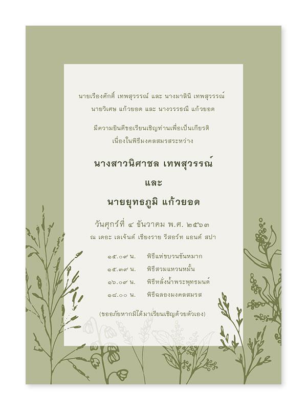 การ์ดแต่งงานสีเขียว เขียวเข้ม เขียวอ่อน เขียวมอส Greenery การ์ดแต่งงานสีเขียวขาว เขียวทอง ปั๊มฟอยล์สีทอง แบบพิมพ์การ์ดแต่งงาน ตัวอย่างการ์ดแต่งงาน การ์ดงานแต่งเก๋ๆ การ์ดแต่งงานเรียบหรู ร้านการ์ดแต่งงาน การ์ดแต่งงานแบบใส รูปภาพการ์ดแต่งงาน การ์ดงานแต่งราคาถูก ไอเดียการ์ดแต่งงาน