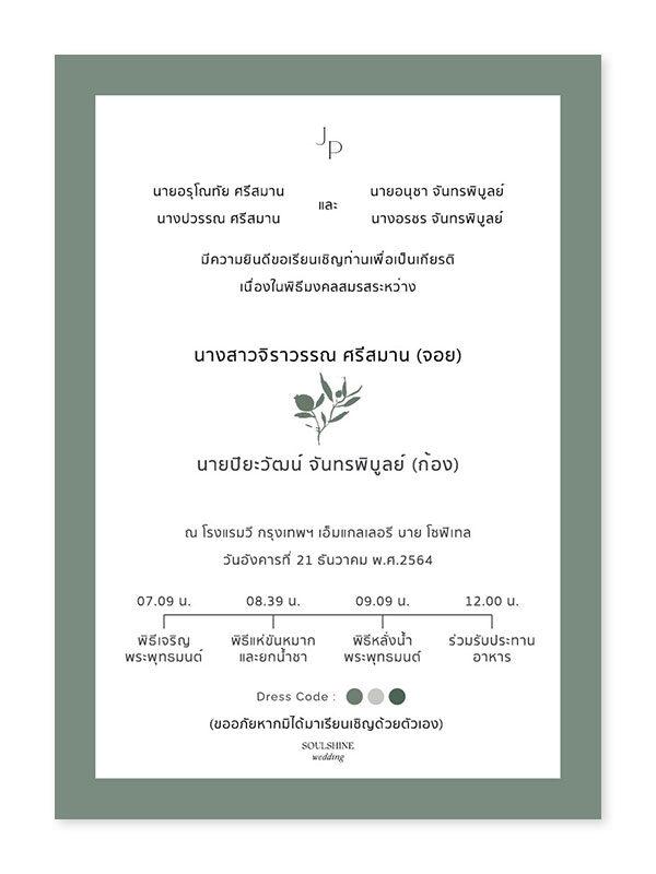 ร้านรับทำ สั่งพิมพ์ การ์ดแต่งงาน - พิษณุโลก นครไทย ชาติตระการ บางระกำ บางกระทุ่ม พรหมพิราม วัดโบสถ์ วังทอง เนินมะปราง