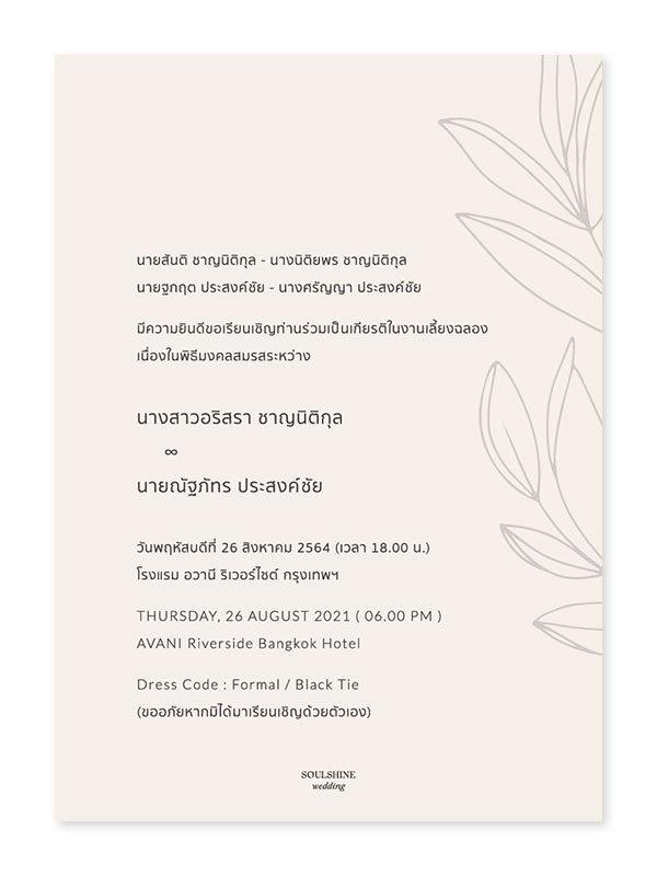ร้านรับทำ สั่งพิมพ์ การ์ดแต่งงาน - สุรินทร์ โนนนารายณ์ กาญจนบุรี ไทรโยค บ่อพลอย ศรีสวัสดิ์ ท่ามะกา ท่าม่วง ทองผาภูมิ สังขละบุรี พนมทวน