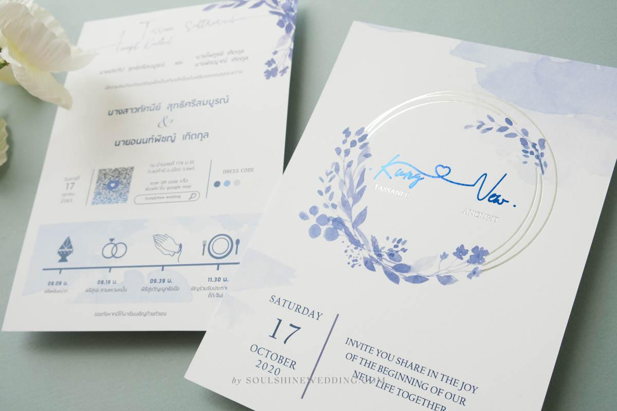 การ์ดแต่งงานสีน้ำเงิน การ์ดแต่งงานสีเนวี่บลู Navy Blue การ์ดแต่งงานสีกรมท่า การ์ดแต่งงานสีน้ำเงินเข้ม การ์ดงานแต่งปั๊มฟอยล์สีเงินและสีน้ำเงิน ร้านพิมพ์การ์ดแต่งงาน Soulshine Wedding 03