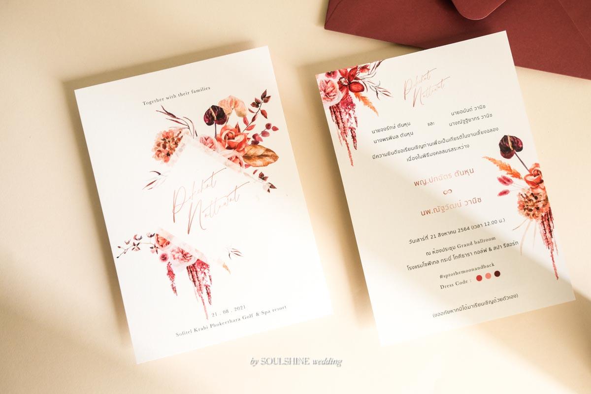 ร้านรับทำ สั่งพิมพ์ การ์ดแต่งงาน - เพชรบูรณ์ ชนแดน หล่มสัก หล่มเก่า วิเชียรบุรี ศรีเทพ หนองไผ่ บึงสามพัน น้ำหนาว วังโป่ง เขาค้อ